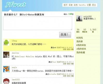 JTweet首页