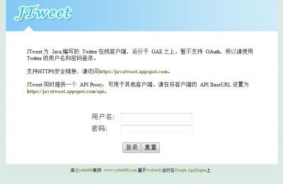 JTweet-登录